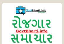 rojgar samachar govtbharti.info