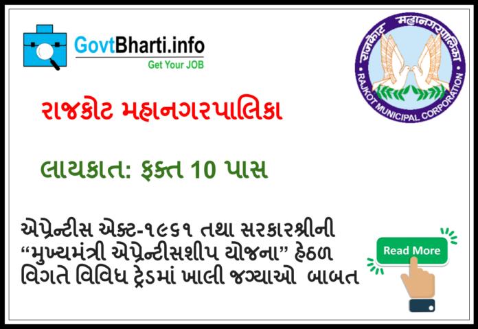 Rajkot municipal corporation apprentice