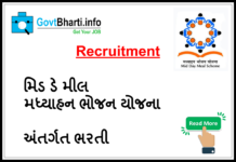 mid day meal recruitment by govtbharti.info